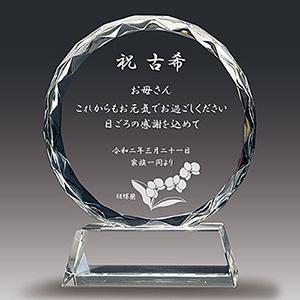 古希祝いプレゼントの名入れクリスタル楯(盾)胡蝶蘭柄・