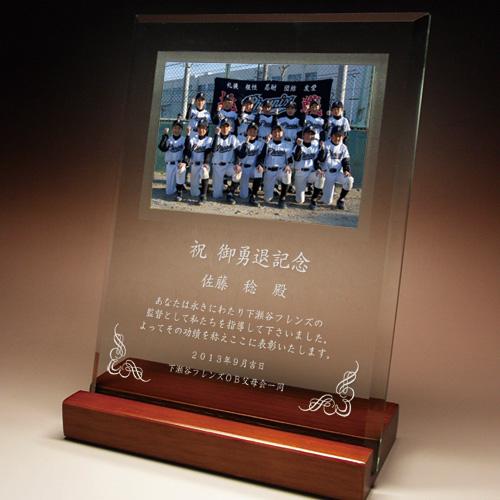 御勇退記念品のフルカラー写真入りガラス楯(盾)