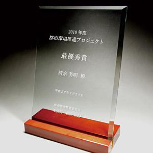 表彰状の名入れガラス楯