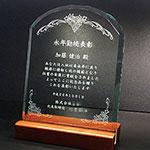 永年勤続記念品のガラス楯(盾)