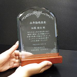 永年勤続表彰記念品の名入れガラス楯(盾)