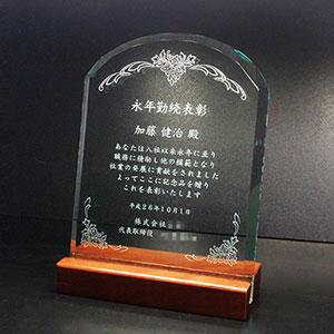 永年勤続記念品の名入れガラス楯