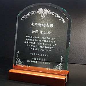 永年勤続表彰記念品のガラス楯(盾)