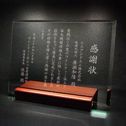 感謝状のガラス楯(盾)