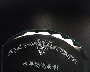 永年勤続表彰の名入れガラス楯(盾)