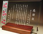 感謝状のフルカラーガラス楯(盾)バラ