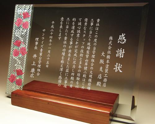 感謝状のフルカラー絵柄入りガラス楯(盾)バラ柄