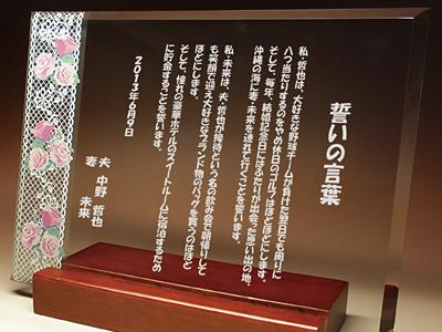 誓いの言葉のフルカラー絵柄入りガラス楯(盾)バラ