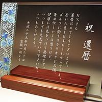 還暦祝いのフルカラー写真入りガラス楯(盾)