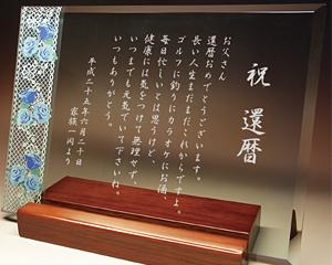 還暦祝いプレゼントのフルカラー絵柄入りガラス楯(盾)