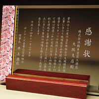 フルカラー絵柄入りガラス楯(盾)