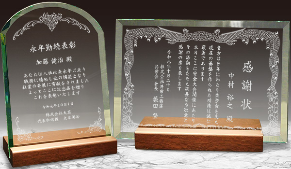 表彰状、感謝状、賞状に名入れガラス楯(盾)