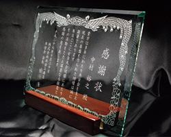 感謝状のガラス楯(盾)鳳凰柄