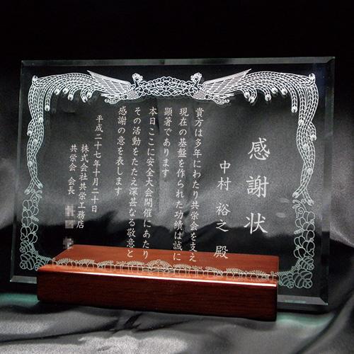 感謝状のガラス楯(鳳凰)