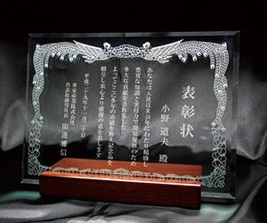 表彰状の名入れガラス楯(盾)