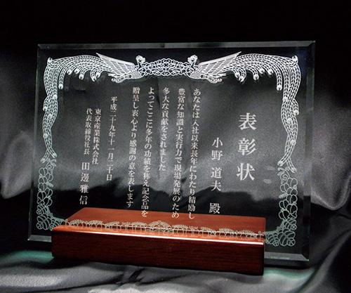 ガラス楯の表彰状