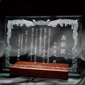 表彰状のガラス楯(鳳凰)