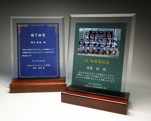 修了証書と御勇退記念のフルカラー印刷ガラス楯