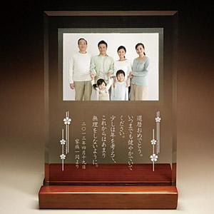 長寿祝いプレゼントのフルカラー写真入りガラス楯(盾)