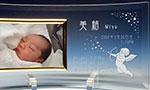 メッセージ入りフォトフレーム(赤ちゃん)