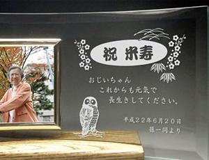 米寿祝いプレゼントのオリジナルフォトフレーム