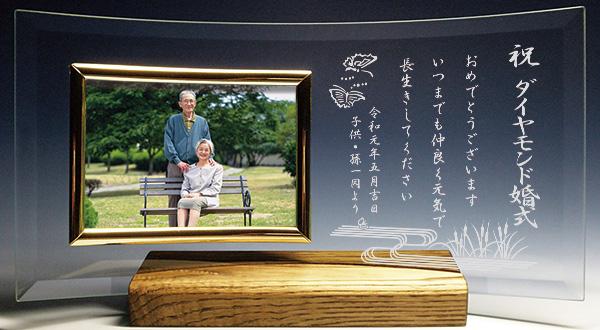 ダイヤモンド婚式祝いプレゼントのメッセージ入りフォトフレーム(木製台座付き)