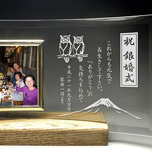 銀婚式祝いプレゼントのメッセージ入りフォトフレーム(木製台座付き)