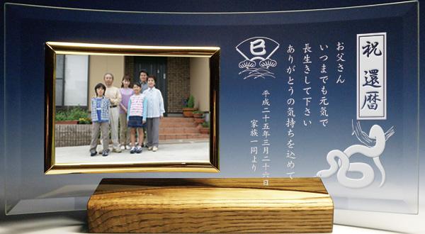 還暦祝いプレゼントのメッセージ入りフォトフレーム(干支柄:巳)