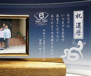 還暦祝いプレゼント(干支柄:巳)のオリジナルフォトフレーム