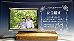 金婚式祝いプレゼントのメッセージ入りフォトフレーム(木製台座付き)