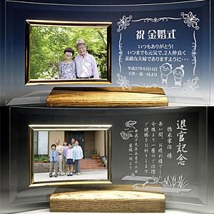 退官記念品のメッセージ入りフォトフレーム(木製台座付き)