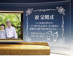 金婚式祝いプレゼントメッセージ入りフォトフレーム(木製台座付き)