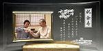 傘寿祝いプレゼントのメッセージ入りフォトフレーム