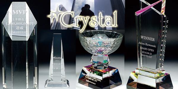 表彰記念品のクリスタルトロフィー