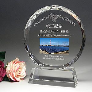 竣工記念品のフルカラー写真入りクリスタル楯(ラウンド型)