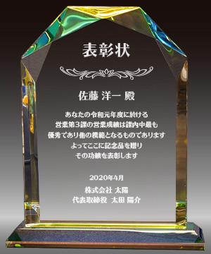 表彰状のクリスタル楯(盾)