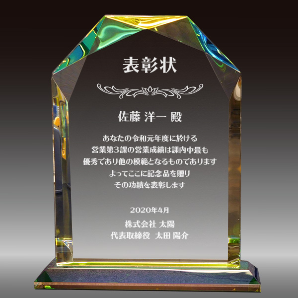 表彰状の名入れクリスタル楯(ダイヤカットアーチ型)
