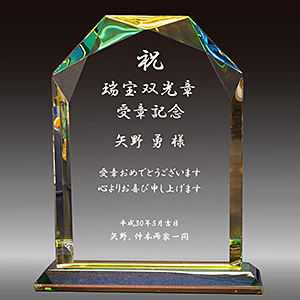 受章祝い品のクリスタル楯(盾)