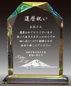 還暦祝いプレゼントのクリスタル楯(盾)