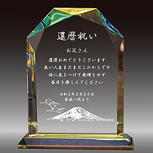 還暦祝いプレゼントのクリスタル楯(盾)富士山柄