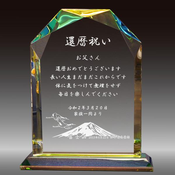 還暦祝いプレゼントの名入れクリスタル楯(ダイヤカットアーチ型)