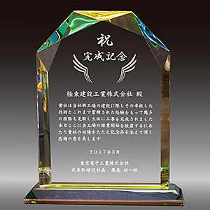 名入れクリスタル楯(盾)の完成記念品