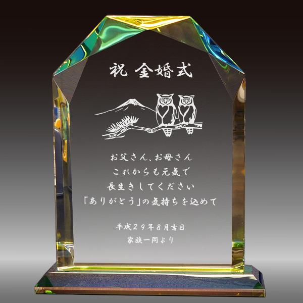 金婚式祝いプレゼントの名入れクリスタル楯(ダイヤカットアーチ型)