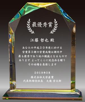 最優秀賞記念品のクリスタル楯(盾)