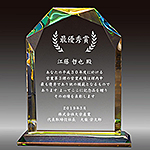 名入れクリスタル楯(盾)の表彰記念品