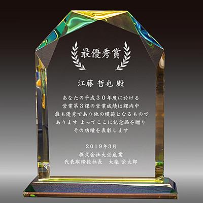 優秀賞のクリスタル楯(ダイヤカットアーチ型)
