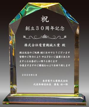 周年祝い品のクリスタル楯(盾)