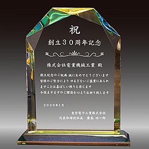創立記念品・周年祝い品の名入れクリスタル楯(盾)ダイヤカットアーチ型