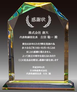 周年記念感謝状のクリスタル楯(盾)