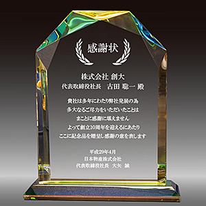名入れクリスタル楯(盾)の周年記念の感謝状